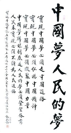吉尼斯书法中国梦